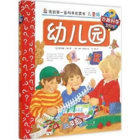 全新正版图书 幼儿园-儿童生活智慧培养丛书-儿童版帕特里夏·门嫩北京科学技术出版社9787530475775 常识课学前教育教学参考资料胖子书吧