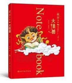 全新正版图书 故宫里的大怪兽日记本(珍藏版)常怡中国大百科全书出版社9787520206792胖子书吧