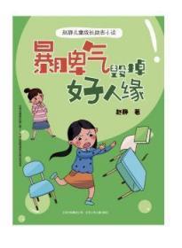 全新正版图书 暴脾气毁掉好人缘赵静北京少年儿童出版社9787530154656 儿童小说长篇小说中国当代胖子书吧