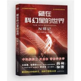 全新正版图书 藏在科幻里的世界-N维记元北京理工大学出版社有限责任公司9787568289108胖子书吧
