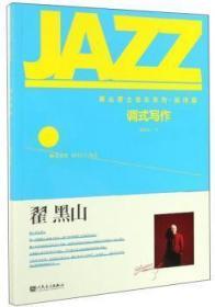 全新正版图书 调式写作翟黑山人民音乐出版社9787103055496胖子书吧