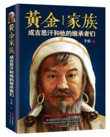 全新正版图书 黄金家族:成吉思汗和他的继承者们李强现代出版社有限公司9787514363821 成吉思汗家族史料大众读者胖子书吧