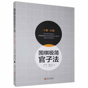 围棋极简官子法(1段—3段)