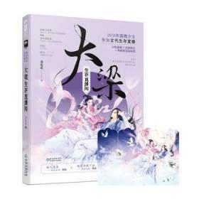 全新正版图书 大梁生存直播间苏皮皮大鱼文化贵州出版社9787221155740胖子书吧