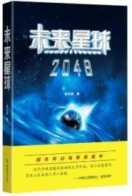 全新正版图书 未来星球2049张文武浙江教育出版社9787553686592 科学幻想小说中国当代胖子书吧