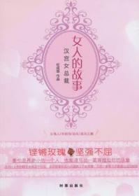 全新正版图书 女人的故事-汉宫裁杜成维作品时事出版社9787802325999胖子书吧