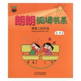 全新正版图书 课桌上的友谊赵静河北少年儿童出版社9787559515063胖子书吧