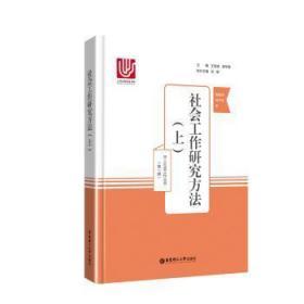 全新正版图书 社会工作研究方法(上)简春安华东理工大学出版社9787562853268胖子书吧