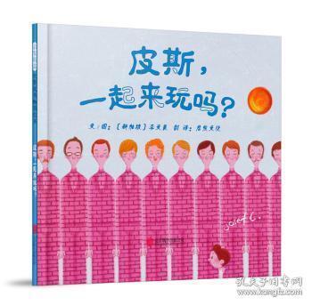 全新正版图书 皮斯,一起来玩吗?——(启发童书馆出品)文图﹝新加坡﹞李文良北京联合出版有限公司9787559621849胖子书吧