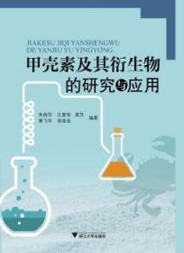 全新正版图书 甲壳素及其衍生物的研究与应用朱婉萍浙江大学出版社9787308135863 甲壳质衍生物研究胖子书吧