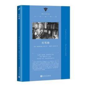 全新正版图书 灯塔船西格弗里德·伦茨人民文学出版社有限公司9787020169191 中篇小说德国现代大众读者胖子书吧