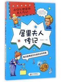 全新正版图书 居里夫人传记:两次获得诺贝尔奖的女科学家张丽丽北京教育出版社9787552292978胖子书吧