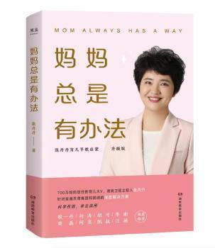 妈妈总是有办法:张丹丹育儿早教启蒙(升级版)