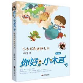 全新正版图书 你好,小木耳:拼音版:2:小木耳和盗梦大王商晓娜明天出版社9787533268756胖子书吧