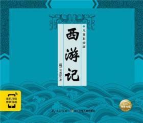 全新正版图书 精装中国古典四大名著:西游记(新版)吴承恩湖北少儿出版社9787535391858胖子书吧