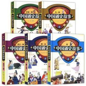 全新正版图书 中国通史故事注音版(全5册)李晓风海燕出版社9787535023599胖子书吧