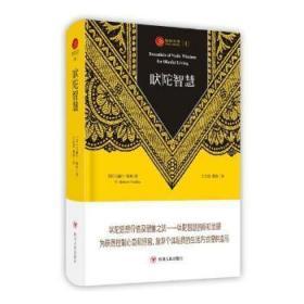 全新正版图书 瑜伽文库〔4〕:吠陀智慧马赫什·帕布四川人民出版社9787220108075 瑜伽研究胖子书吧
