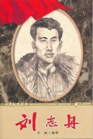 全新正版图书 少年红色经典小丽二十一世纪出版社9787539156491胖子书吧