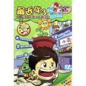 全新正版图书 成了倒霉蛋赵静四川少年儿童出版社9787536556461胖子书吧