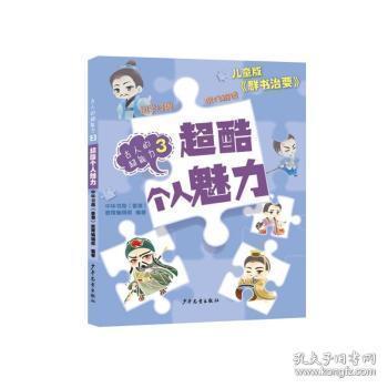全新正版图书 超酷个人魅力中华书局教育辑部少年儿童出版社9787558907258胖子书吧