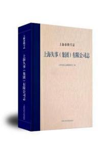 上海市级专志·上海久事(集团)有限公司志