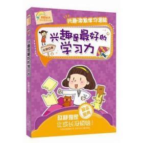 全新正版图书 兴趣是的学赵静北京少年儿童出版社9787530146064胖子书吧