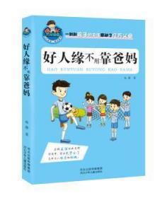 全新正版图书 好人缘不用靠爸妈赵静河北少年儿童出版社9787537675345胖子书吧