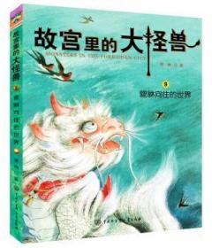 全新正版图书 故宫里的大怪兽——貔貅向往的世界常怡中国大百科全书出版社9787520202497胖子书吧