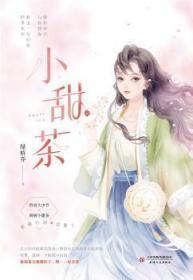 全新正版图书 小甜茶绿桥乔天津人民出版社有限公司9787201171371 中篇小说中国当代岁青少年读者胖子书吧