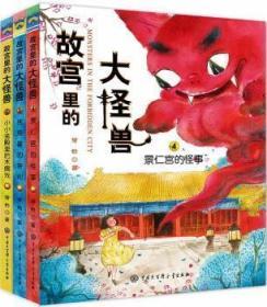 全新正版图书 故宫里的大怪兽(第二辑)常怡中国大百科全书出版社9787520200196胖子书吧