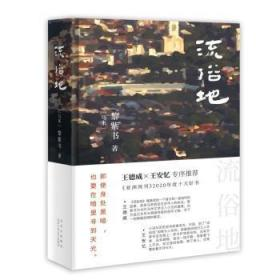 全新正版图书 流俗地(精)黎紫书北京十月文艺出版社9787530221280 长篇小说马来西亚现代普通大众胖子书吧
