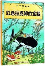 全新正版图书 红色拉克姆的宝藏未知中国少年儿童出版社9787500794868胖子书吧