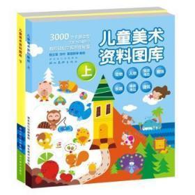 全新正版图书 儿童美术资料图库程立雪湖北社9787539421162 图案中国图集胖子书吧
