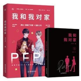 全新正版图书 我和我对家广东旅游出版社9787557021375胖子书吧