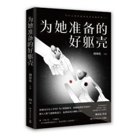 全新正版图书 为她准备的好躯壳何袜皮湖南文艺出版社有限责任公司9787572601194 长篇小说中国当代普通大众胖子书吧
