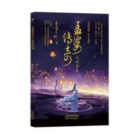 全新正版图书 孟婆传奇之桑黛篇李莎天津人民出版社有限公司9787201167985 长篇小说中国当代普通大众胖子书吧