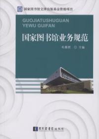 全新正版图书 国家图书馆业务规范毛国家图书馆出版社9787501361052胖子书吧