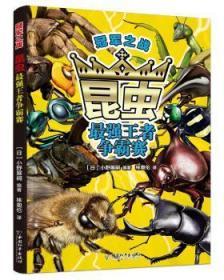 全新正版图书 昆虫争霸赛小野展嗣中国和平出版社9787513714716胖子书吧