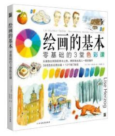全新正版图书 绘画的基本:零基础的3堂色彩课莉丝·娥佐格黑龙江北方文艺出版社有限公司9787531746751胖子书吧