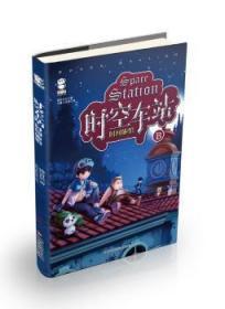 全新正版图书 时空车站 时间旅馆潘达贝尔江西高校出版社9787549345304胖子书吧