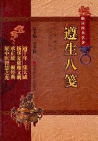 全新正版图书 遵生八笺-中医非物质文化遗产临床经典名著高濂中国医药科技出版社9787506749367 养生中国明代胖子书吧