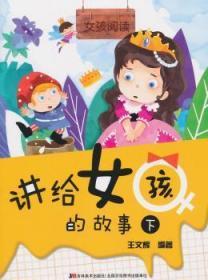 全新正版图书 讲给女孩的故事-下文辉吉林美术出版社9787538683516胖子书吧