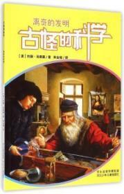 全新正版图书 古怪的科学:离奇的发明约翰·汤森德河北少年儿童出版社9787537651868胖子书吧