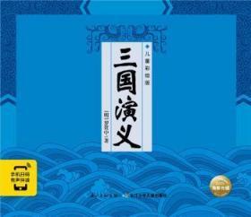 全新正版图书 精装中国古典四大名著:三国演义(新版)罗贯中湖北少儿出版社9787535391834胖子书吧