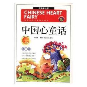 中国心童话 第一辑(伴读美绘版)