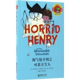 全新正版图书 淘亨利之可恶大雪人弗朗西斯卡·西蒙朝华出版社有限责任公司9787505439207胖子书吧
