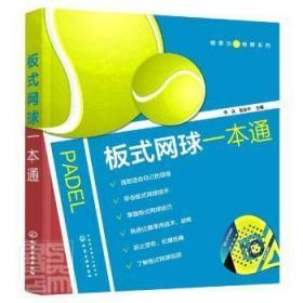 全新正版图书 板式网球一本通/健康活力唤醒系列李众化学工业出版社9787122382535 网球运动基本知识普通大众胖子书吧