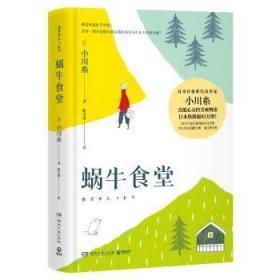全新正版图书 (精)小川系湖南文艺出版社有限责任公司9787572601514 长篇小说日本现代普通大众胖子书吧
