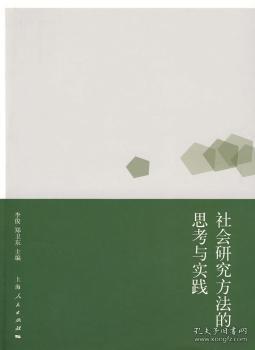 全新正版图书 社会研究方法的思考与实践李俊上海人民出版社9787208087538 社会学研究方法胖子书吧