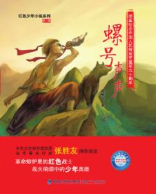 全新正版图书 螺号声声(红色少年小说系列)黄荣才福建少年儿童出版社9787539558974胖子书吧